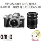 オリンパス ミラーレス一眼カメラ OM-D E-M10 Mark II