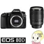 ショッピングEOS キヤノン デジタル一眼レフカメラ EOS 80D EF-S18-135 IS USM レンズキット