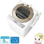 [予約]ES-GV9B-N シャープ 全自動洗濯機9kg 穴なし槽 ゴールド系