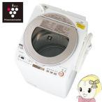 【あすつく】【在庫僅少】ES-TX9A-N シャープ 縦型洗濯乾燥機 ハンガー乾燥 洗濯・脱水9kg 乾燥4.5kg ゴールド系