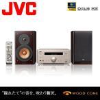 EX-N70 JVCケンウッド コンパクトコンポーネントシステム