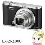 ショッピングHIGH カシオ デジタルカメラ HIGH SPEED EXILIM EX-ZR1800BK [ブラック] 【Wi-Fi機能】