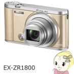 ショッピングHIGH カシオ デジタルカメラ HIGH SPEED EXILIM EX-ZR1800GD [ゴールド] 【Wi-Fi機能】