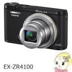 ショッピングHIGH カシオ デジタルカメラ HIGH SPEED EXILIM EX-ZR4100BK [ブラック]【Wi-Fi機能】【手ブレ補正】
