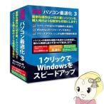 FL7761 高速・パソコン最適化3 Windows10対応版