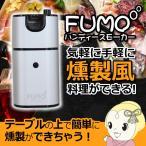 【あすつく】FUMO ハンディスモーカー 家庭用 燻製 燻製器 スモーク 家庭用 キャンプ 花見 イベント