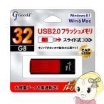 【あすつく】【在庫あり】G-SUSB32 Good-j スライド式USBフラッシュメモリ 32GB (ブラック&レッド)