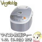 【在庫あり】GD-M101 ベジタブル マイコン炊飯ジャー 5.5合炊き 5合