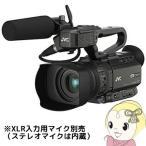 【代引不可】GY-HM200 ビクター JVC 4Kメモリーカードカメラレコーダー
