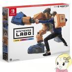 在庫限り 【Nintendo switch用ソフト】 Nintendo Labo Toy-Con 02 : Robot Kit ロボット キット