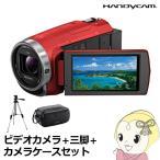 【ケース+三脚セット】HDR-CX680-R ソニー デジタルHD