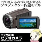 HDR-PJ680-TI ソニー デジタルHDビデオカメラレコーダー ハンディカム ブロンズブラウン