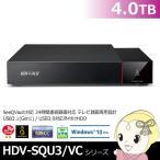 【在庫あり】バッファロー HDV-SQ4.0U3/VC USB3.1(Gen1)/3.0対応 外付けハードディスク 4.0TB