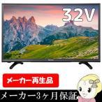 【在庫限り】【メーカー再生品・3ヶ月保証】 ハイセンス 32V型 ハイビジョンLED液晶テレビ HJ32K3120 外付けHDD録画対応