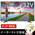【あすつく】【在庫限り】【メーカー再生品・3ヶ月保証】 ハイセンス 32型 ハイビジョン液晶TV  (外付けHDD録画対応) HJ32K3121