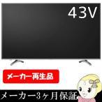 【あすつく】【在庫限り】【メーカー再生品・3ヶ月保証】 ハイセンス 4K対応 43V型デジタル4K対応 LED液晶テレビ HJ43K300U