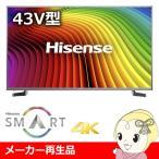 【在庫僅少】【メーカー再生品・3ヶ月保証】 HJ43N5100ハイセンス 43V型 4K対応液晶テレビ スマートLED 別売外付けHDD録画対応