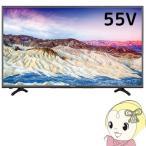 【在庫僅少】HJ55K3120 ハイセンス 55V型 フルハイビジョンLED 液晶テレビ (外付けHDD録画対応)