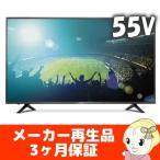 【メーカー再生品・3ヶ月保証】 HJ55N3000 ハイセンス 55V型 4K対応液晶TV (外付けHDD録画対応)