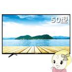 【在庫僅少】HS50K220 ハイセンス 50型ハイビジョンデジタルLED液晶テレビ