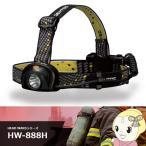 【あすつく】【在庫あり】HW-888H GENTOS(ジェントス) LEDヘッドライト ヘッドウォーズ