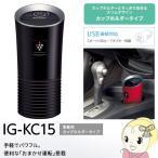 IG-KC15-B