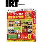 IRTB0481 IRT PCソフト ビジネスで使えるデジカメ編集・加工・管理3