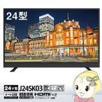【メーカー1000日保証】J24SK03 maxzen 24V型 地上・BS・110度CSデジタルハイビジョン対応液晶テレビ