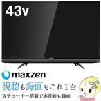 【あすつく】【在庫僅少】J43SK01 maxzen 43V型地上・BS・110度CSデジタルハイビジョン対応液晶テレビ Wチューナー