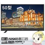 【あすつく】【在庫僅少】【メーカー1000日保証】J50SK03 maxzen 50V型 地上・BS・110度CSデジタルフルハイビジョン対応液晶テレビ
