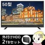 「高画質で視聴する」ことに特化したシンプル設計の50インチ液晶テレビ  ■種類:地上・BS・110度...