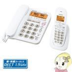 【あすつく】【在庫あり】JD-G32CL シャープ デジタルコードレス電話機 (子機1台、ホワイト系)