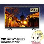 【あすつく】【在庫僅少】【メーカー1000日保証】JU49SK03 maxzen 49V型 デジタル4K対応液晶テレビ Wチューナー (USB外付けHDD録画対応)