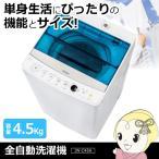 【在庫限り】JW-C45A-W ハイアール 全自動洗濯機 4.5kg 「しわケア」脱水 ホワイト