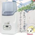JY01 maxzen ヨーグルトメーカー ホームプレミアム