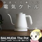 【在庫僅少】K02A-WH バルミューダ 電気ケトル BALMUDA The Pot ホワイト