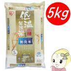 【メーカー直送】 低温製法米 無洗米 宮城県産ササニシキ 5kg
