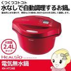 【あすつく】【在庫限り】KN-HT24B-R シャープ 電気無水鍋 ヘルシオ ホットクック(大容量 2.4L)