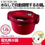 KN-HT99A-R シャープ 電気無水鍋 ヘルシオ ホットクック(スタンダード 1.6L)【cbk1705_cam】