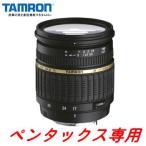 タムロン 大口径標準ズームレンズ ペンタックスKマウント系 SP AF 17-50mm F/2.8 XR Di II LD Aspherical [IF]