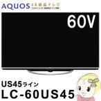 【在庫あり】【映像も音も臨場感豊か】 LC-60US45 シャープ AQUOS 4K ハイグレード US45ライン 60V型 液晶テレビ
