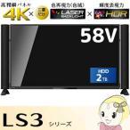 LCD-58LS3 三菱 4K対応 58V型レーザー液晶テレビ 地上・BS・110度CS HDD 2TB内蔵