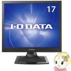 【あすつく】【在庫あり】LCD-AD173SEB アイ・オー・データ 17型スクエア液晶ディスプレイ ブラック