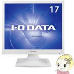 【あすつく】【在庫あり】LCD-AD173SEW アイ・オー・データ 17型スクエア液晶ディスプレイ ホワイト