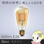 【あすつく】【在庫限り】LDF30A ビートソニック フィラメントLED電球Siphon(サイフォン)「エジソン」 400lm E26