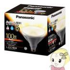 パナソニック LEDビームランプ 100W形相当 ビーム光束330lm 電球色 E26 LDR16LWDW