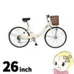 「メーカー直送」MG-CCM266N MIMUGO ACTIVE911 ノーパンクFDB26 6S 折畳み自転車