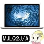 アップル MacBook Pro15.4インチ Retinaディスプレイモデル Core i7(2.2GHz) SSD 256GB MJLQ2J/A MACノート