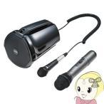 MM-SPAMP3 サンワサプライ ワイヤレスマイク付き拡声器スピーカー