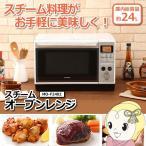 【あすつく】【在庫あり】MO-F2402 アイリスオーヤマ スチームオーブンレンジ 24L